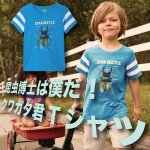 <img class='new_mark_img1' src='https://img.shop-pro.jp/img/new/icons14.gif' style='border:none;display:inline;margin:0px;padding:0px;width:auto;' />【2021春夏新作】Hatley ハットレイ 綿100% Tシャツ 半袖 せみ 昆虫