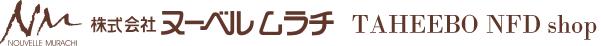 タヒボ茶・タヒボNFDの販売(株)ヌーベルムラチ