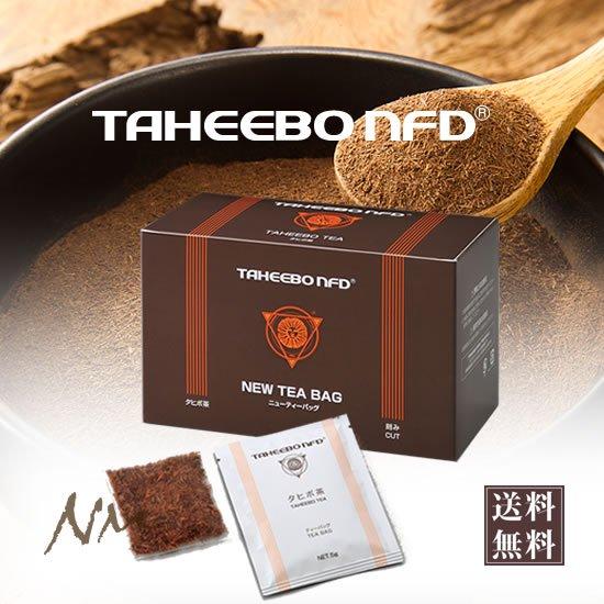 タヒボ茶「タヒボNFD」(健康茶)ニューティーバッグ 5g×30袋 送料無料【軽減税率対象】