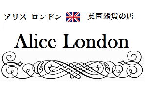 アリスロンドン【 Alice London 】 英国雑貨の店 〜 イギリス発・セレクトショップです
