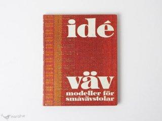 Ide-vav. Modeller for smavavstorlar / スウェーデン 織りの本