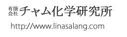 有限会社 チャム化学研究所- 通販ショップ Linasalang.com