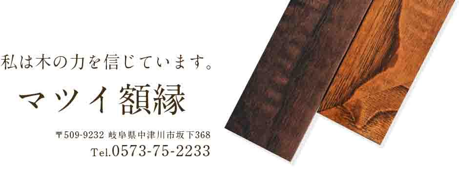 木製ポスターフレーム(無垢材)の製造販売 マツイ額縁