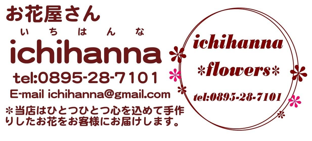 お花屋さん ichihanna   tel/fax0895-28-7101