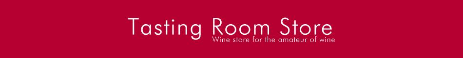 ワイン素人によるワイン通販【Tasting Room Store】