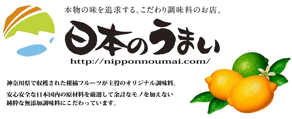 日本のうまい こだわり調味料のお店