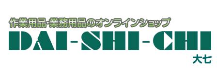 作業用品・業務用品のオンラインショップ 大七|DAI-SHI-CHI