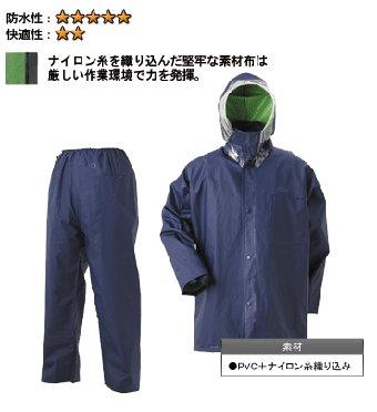 アーヴァン 強力糸入りスーツ(ネイビー) #1800
