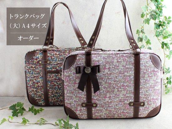 【A4】トランクボックス風 バッグ:リバティプリント