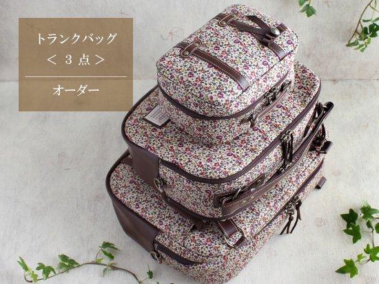 オーダー トランクバッグ【3サイズ セット】★リバティプリント