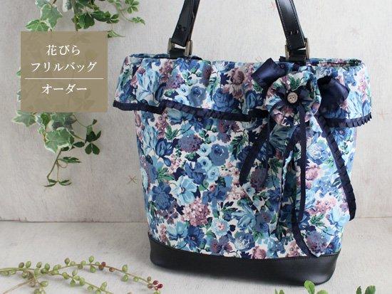 【オーダー】花びらフリル★バッグ(トートバッグ / ショルダーバッグ) リバティプリント