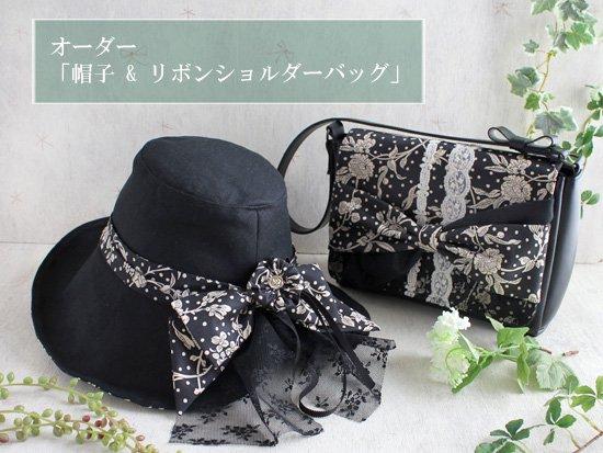 【オーダー】セット★帽子 & リボンショルダーバッグ:リバティプリント