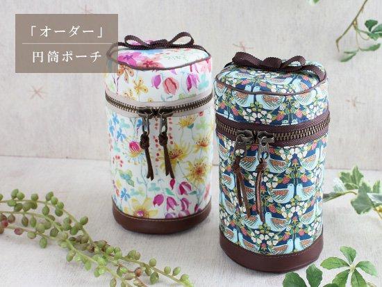 【オーダー】円筒ポーチ 小サイズ:リバティプリント