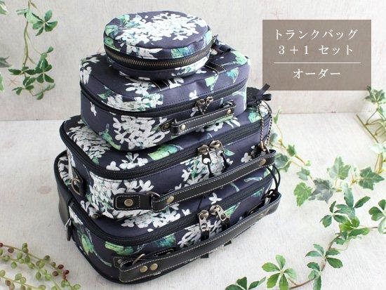 トランクバッグ★リバティ アーカイブ・ライラック Archive Lilac 黒