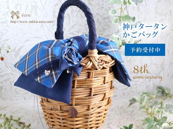 コサージュ付 リボンかごバッグ★リバティ 神戸タータン