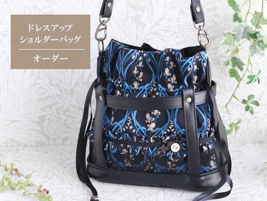 ドレスアップ ショルダーバッグ&巾着セット:リバティ ブルーベル/神戸タータン