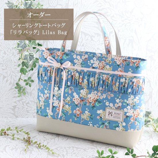 シャーリングバッグ 「リラ Lilas」 リバティ