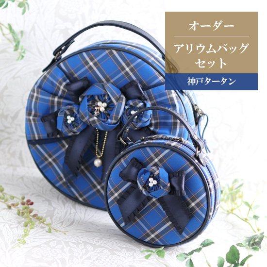 お花付きまん丸バッグ+ポーチ、マスクセット、フリルコンパクト財布、シュシュ 神戸タータン