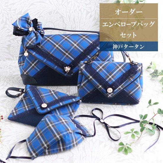 「エンベロープバッグ」ショルダーバッグ、コスメポーチ、ケース、リボンマスク:神戸タータン /> <p class=