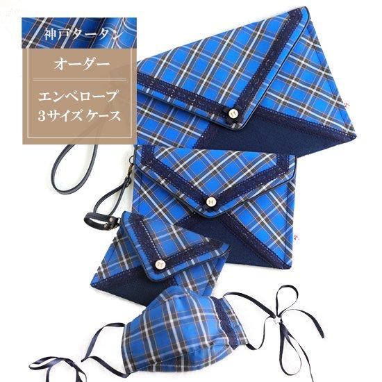 「エンベロープバッグ」3サイズケース、トートバッグ、ショルダーバッグ、コスメポーチ、ケース、リボンマスク:神戸タータン