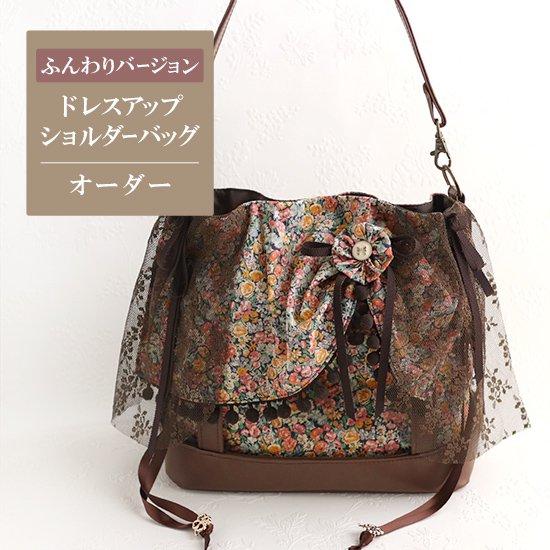 ふんわりバージョン★ドレスアップ ショルダーバッグ:リバティ 神戸タータン