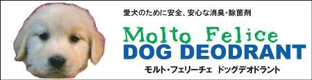 ペット消臭ならペットのニオイを安全に除去する犬用消臭・除菌剤モルト・フェリーチェ