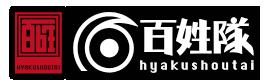 百姓隊商店-九州・宮崎の野菜生産者チーム「百姓隊」の通販・ネットショップ。 農家直送・採れたて野菜の宅配を行っております。