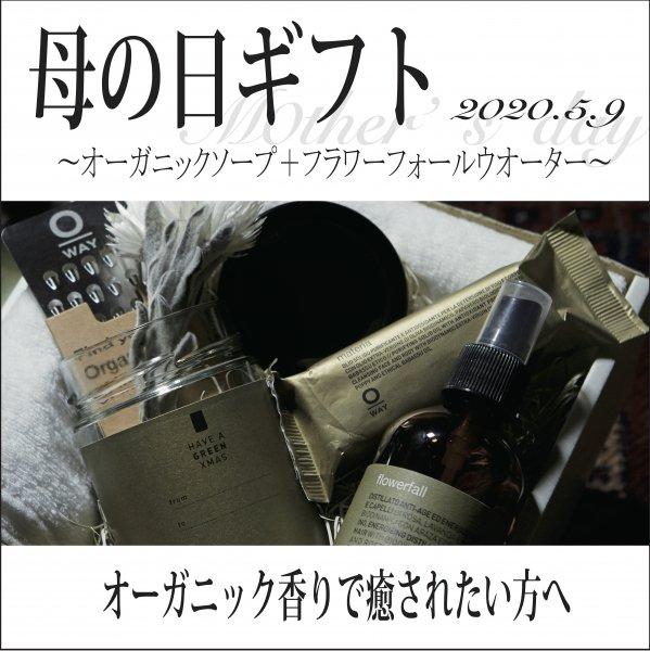 母の日ギフト| オーガニック香りセット|carreST.の商品画像