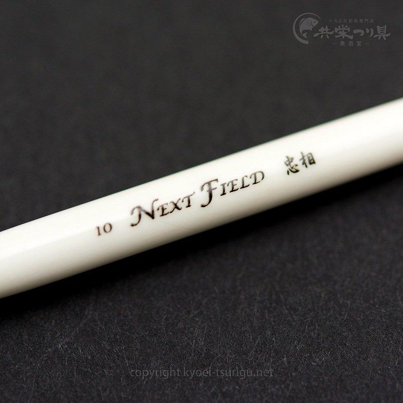 【忠相】NEXT FIELD(ネクストフィールド)のサムネイル画像
