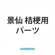 景仙 桔梗用パーツ【お取り寄せ】