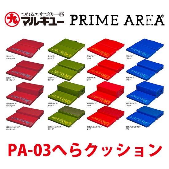 【マルキユー】プライムエリア へらクッションPA-03