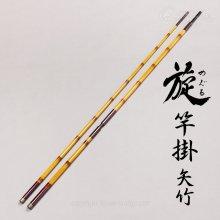 【かちどき】旋(めぐる) カーボン竿掛 矢竹