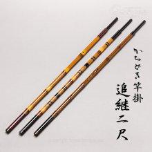 【かちどき】カーボン竿掛用 追継 二尺