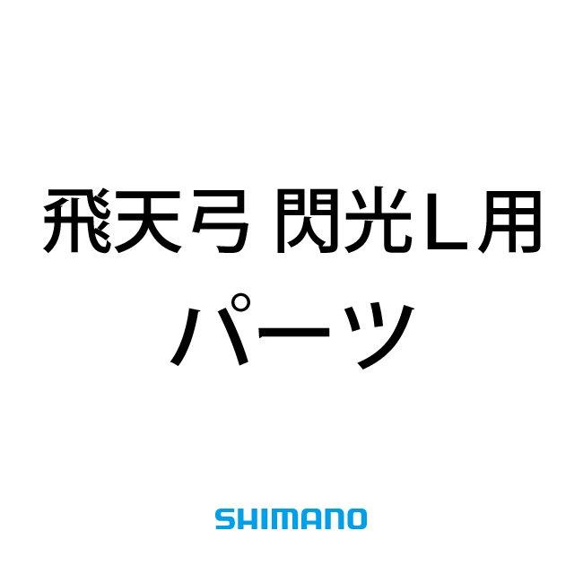 飛天弓 閃光L用パーツ【お取り寄せ】