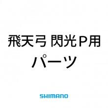 飛天弓 閃光P用パーツ【お取り寄せ】