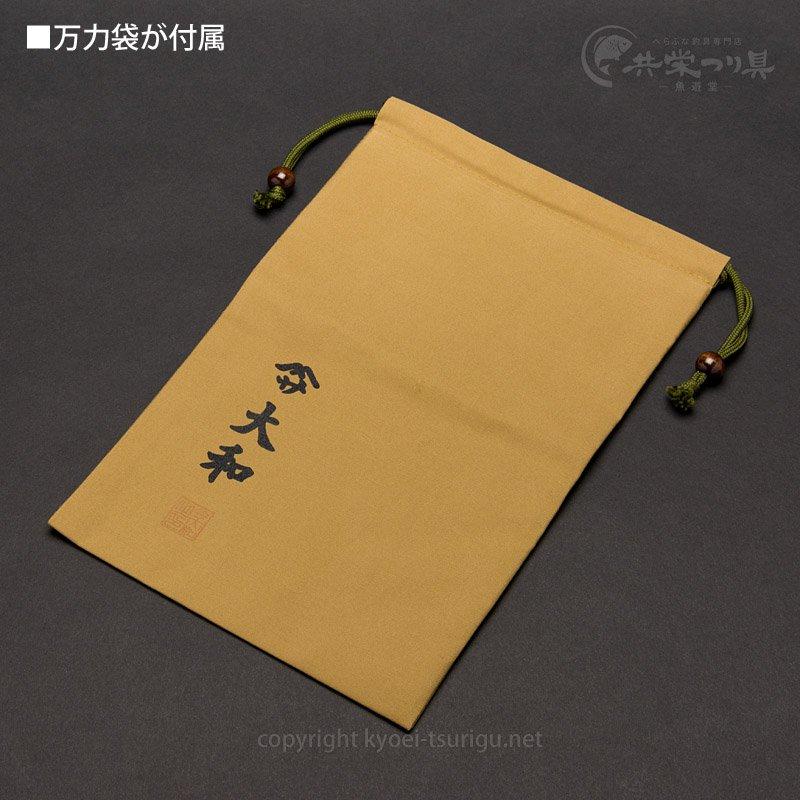 【ヤマサ大和】中型大砲型万力 ヒバ No.2 万力袋付【送料無料】のサムネイル画像