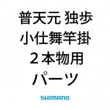 【シマノ】普天元 独歩 小仕舞竿掛2本物用パーツ【お取り寄せ・代引不可】