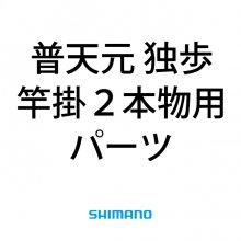 【シマノ】普天元 独歩 竿掛2本物用パーツ【お取り寄せ・代引不可】