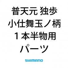 【シマノ】普天元 独歩 小仕舞玉ノ柄1本半物用パーツ【お取り寄せ・代引不可】