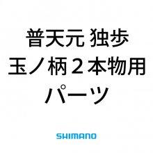 【シマノ】普天元 独歩 玉ノ柄2本物用パーツ【お取り寄せ・代引不可】