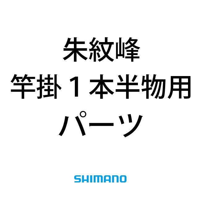 朱紋峰 竿掛1本半物用パーツ【お取り寄せ】