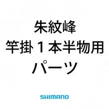 【シマノ】朱紋峰 竿掛1本半物用パーツ【お取り寄せ・代引不可】