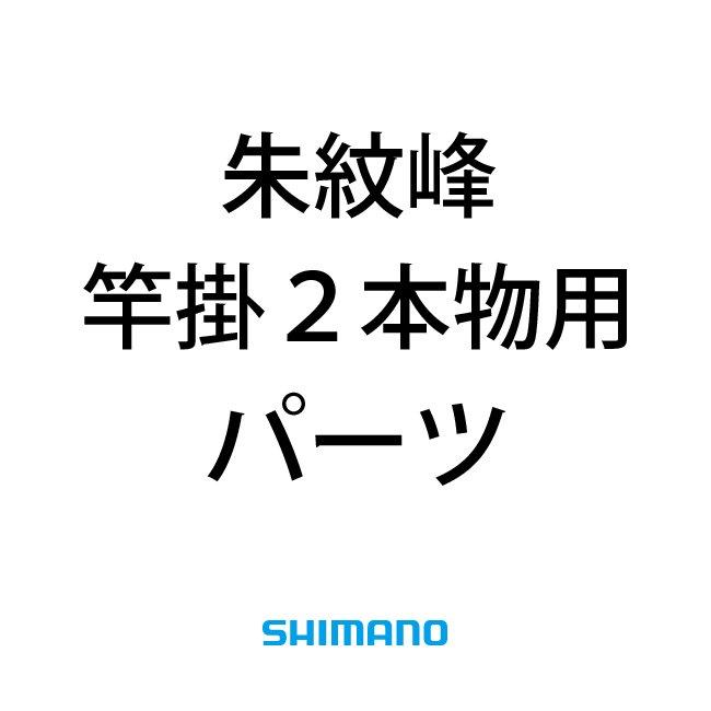 朱紋峰 竿掛2本物用パーツ【お取り寄せ】