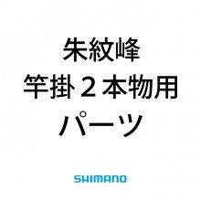 【シマノ】朱紋峰 竿掛2本物用パーツ【お取り寄せ・代引不可】