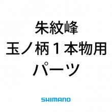【シマノ】朱紋峰 玉ノ柄1本物用パーツ【お取り寄せ・代引不可】