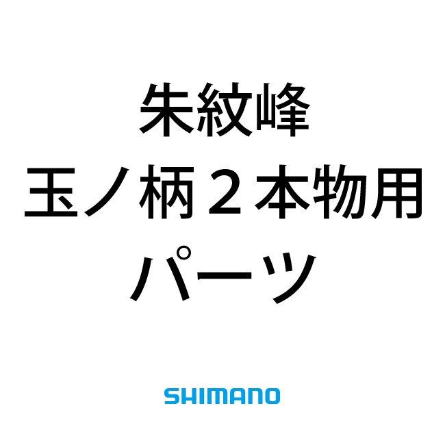 朱紋峰 玉ノ柄2本物用パーツ【お取り寄せ】