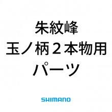 【シマノ】朱紋峰 玉ノ柄2本物用パーツ【お取り寄せ・代引不可】