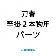 【シマノ】刀春 竿掛2本物用パーツ【お取り寄せ・代引不可】