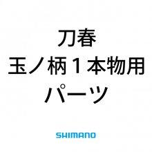 【シマノ】刀春 玉ノ柄1本物用パーツ【お取り寄せ・代引不可】