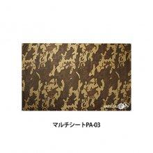 【マルキユー】プライムエリア マルチシートPA-03(ブラウンカモ)